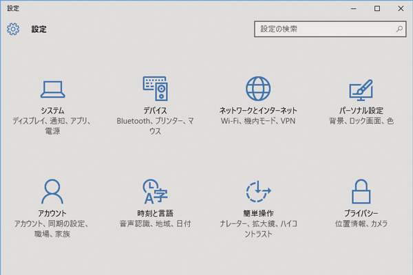 Windows 10の設定を変更するには