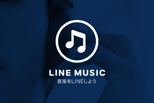 「LINE MUSIC FREE DAY」をiPhoneで満喫! 24時間聴き放題を楽しもう