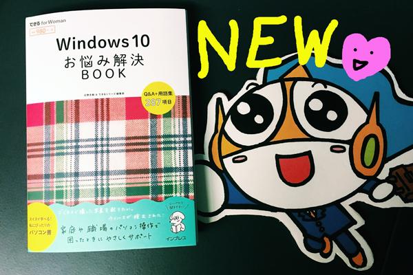 【新刊案内】Windows 10のお悩みをスッキリ解決!