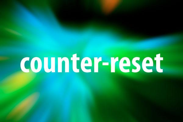 counter-resetプロパティの意味と使い方