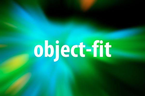 object-fitプロパティの意味と使い方