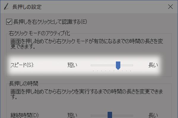 Windows 10タブレットで長押しになるまでの時間を調整する方法