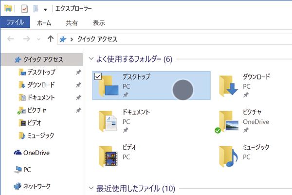 Windowsタブレットでタッチした場所を分かりやすくする方法