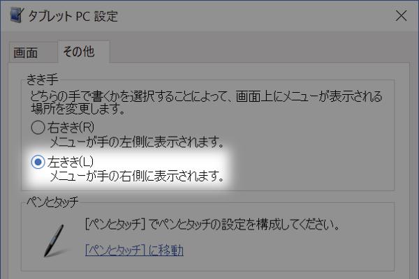 Windowsタブレットのショートカットメニューを左利き用にする方法