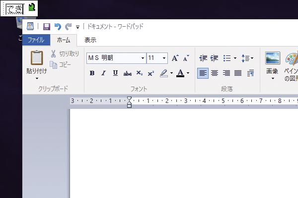 入力した文字がデスクトップの左上に表示されてしまうときの対処法