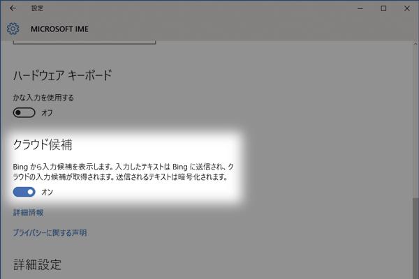 Windows 10の予測変換機能「クラウド候補」を使う方法