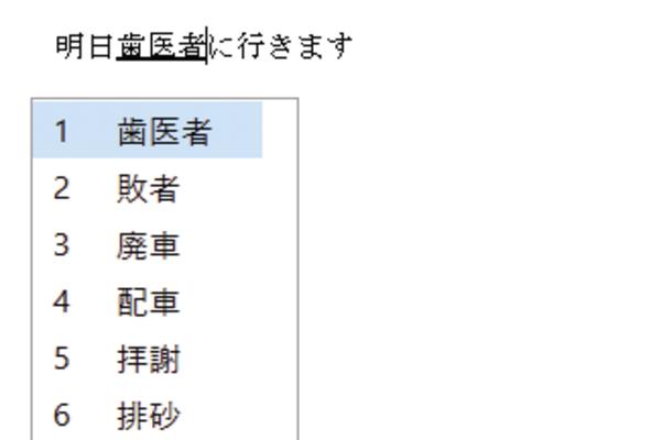 一度入力した漢字を再変換する方法