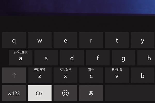 タッチキーボードでもショートカットキーは使えるの?