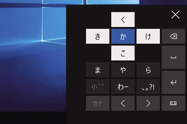 Windows 10の分割タッチキーボードで文字を入力する方法
