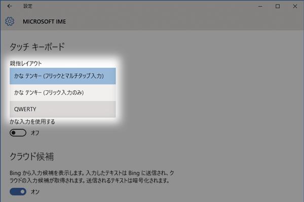 Windows 10の分割タッチキーボードをQWERTY配列にする方法