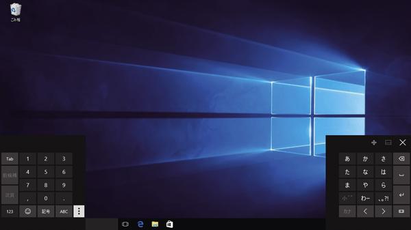 Windows 10の分割タッチキーボードを手の大きさに合わせる方法