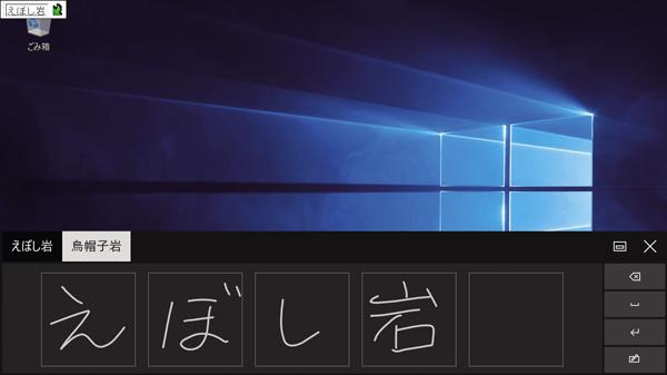 Windows 10のタッチキーボードで手書き入力をする方法