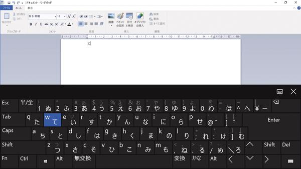 Windows 10のタッチキーボードでかな入力をする方法