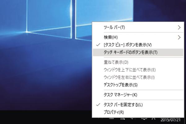 Windows 10のタッチキーボードを手動で表示する方法