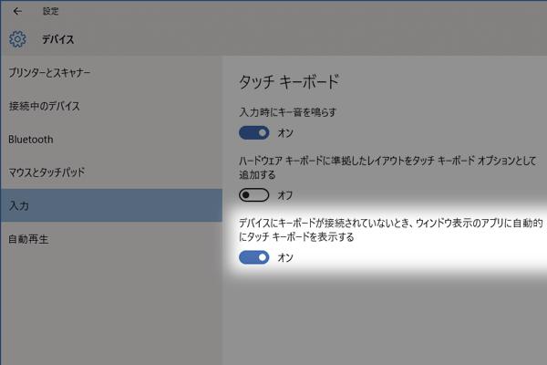 Windows 10のタッチキーボードを常に自動的に表示する方法