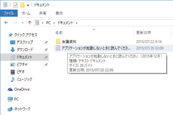 途中で切れているファイルの名前を表示する方法