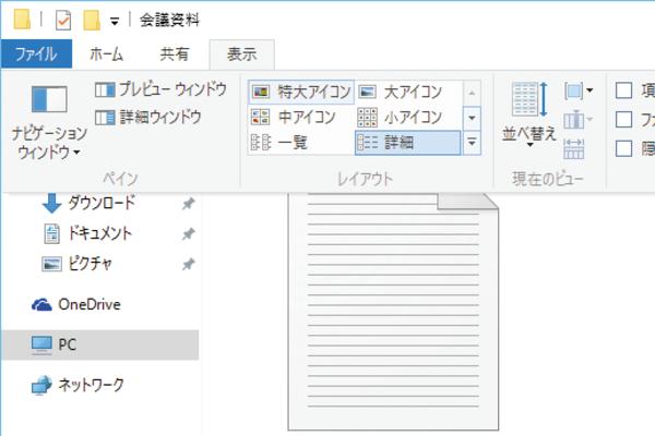 ファイルやフォルダーの表示方法を変更する方法