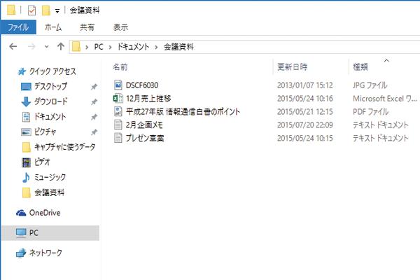 フォルダー内のファイルを分類ごとに整列する方法