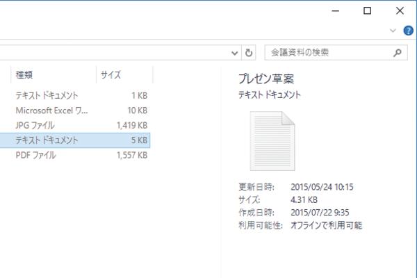 ファイルの作成日やサイズを確認する方法