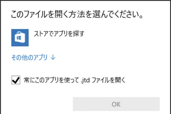 Windows 10でファイルを開けないときの対処法