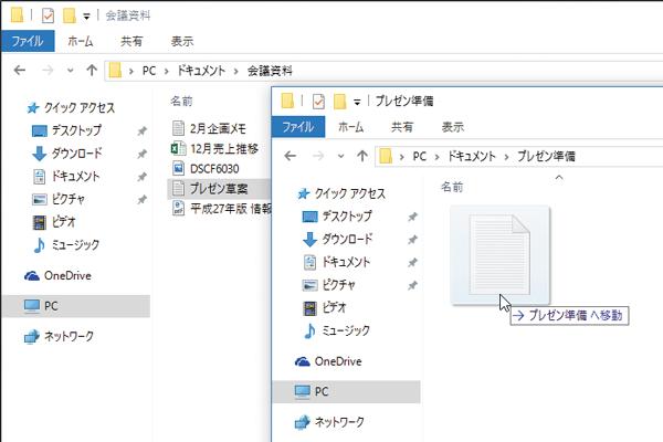 ファイルを別のフォルダーに移動する方法
