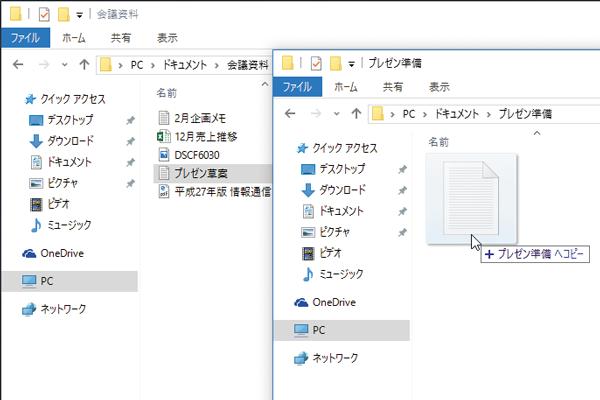 ファイルを別のフォルダーにコピーする方法