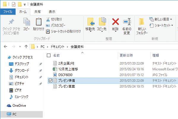 Windows 10のリボンでコピーや貼り付けを実行する方法