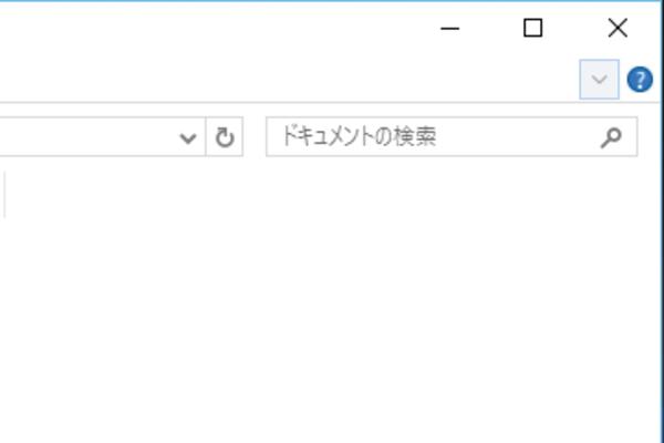 Windows 10のリボンを常に表示する方法