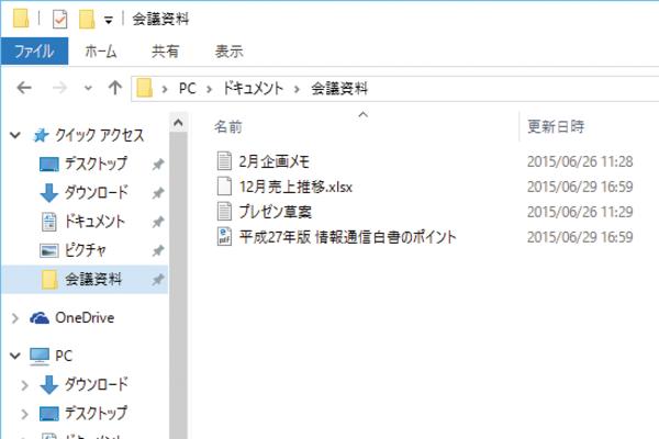 Windows 10の「クイックアクセス」とは?