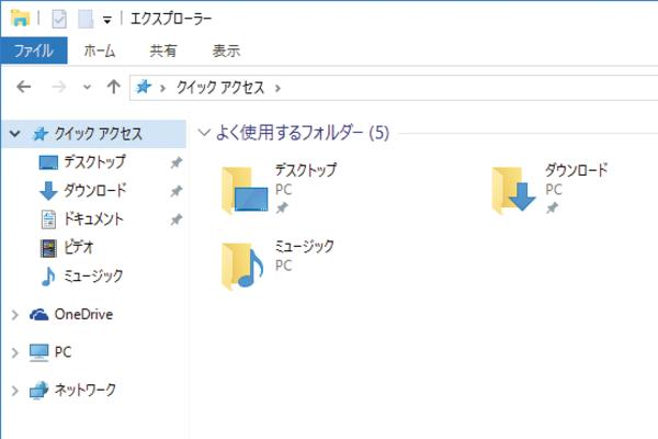 [最近使用したファイル]を非表示にする方法
