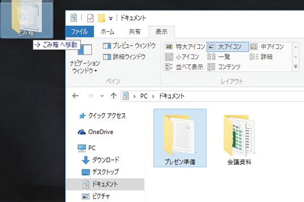 ファイルやフォルダーを削除する方法