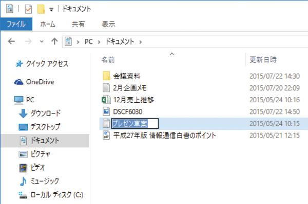 ファイルやフォルダーの名前を変更する方法