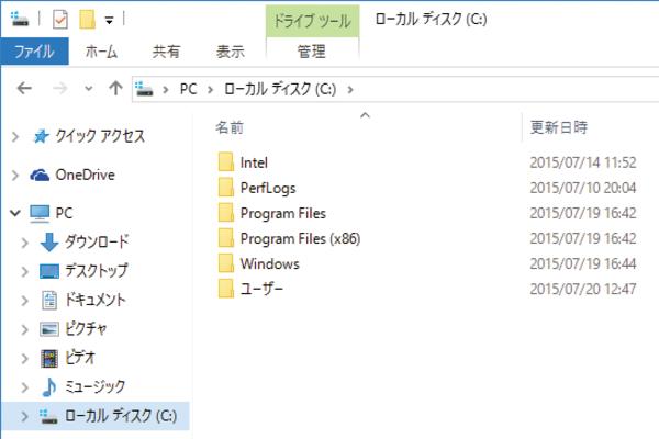 パソコン内の「捨ててはいけないファイル」とは?