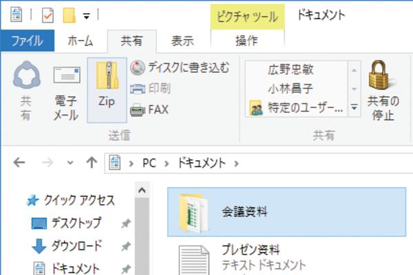 Windows 10でファイルを圧縮する方法 | できるネット