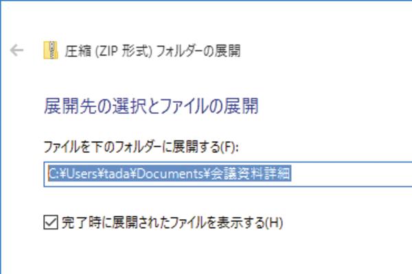 Windows 10で圧縮ファイルを展開する方法