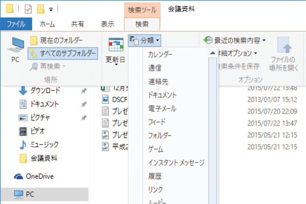 Windows 10でファイルの検索結果を絞り込む方法