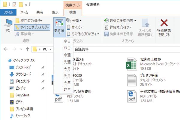 Windows 10で日付やサイズを指定してファイルを検索する方法