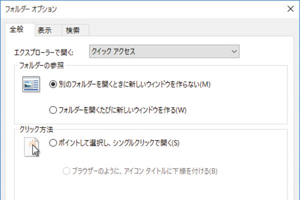 Windows 10の[フォルダーオプション]を表示する方法