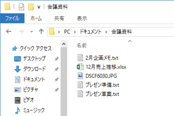 Windows 10でファイルの拡張子を表示する方法