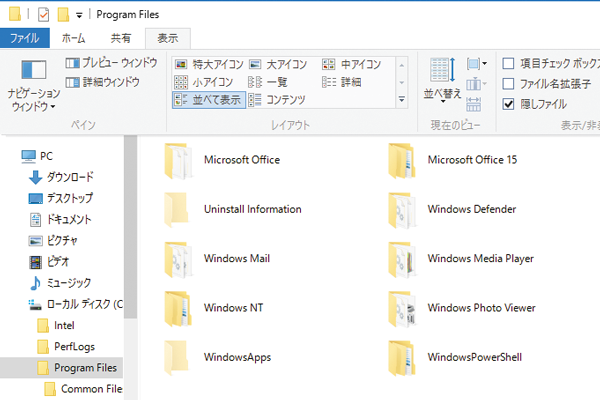 Windows 10で隠しファイルを表示する方法