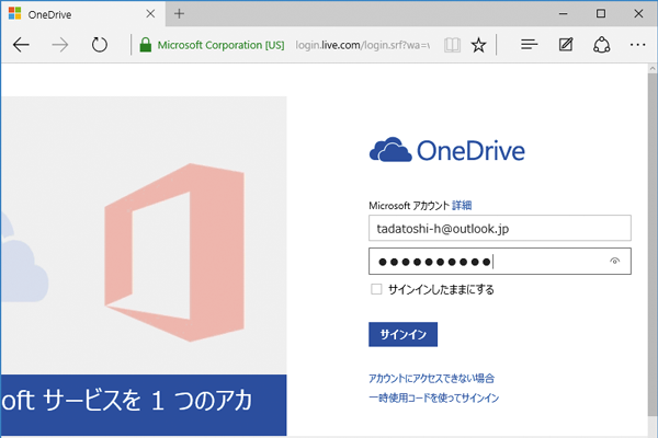 OneDriveにあるファイルをブラウザーで確認する方法