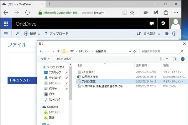 OneDriveにブラウザーからファイルをアップロードする方法