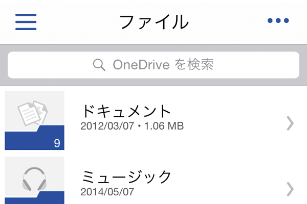 OneDriveのファイルをスマートフォンで確認する方法