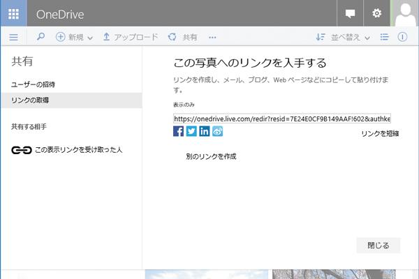 OneDriveにあるファイルのURLを取得して共有する方法