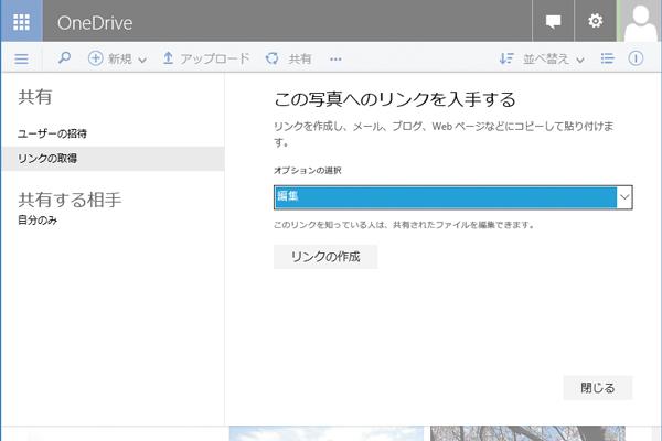 OneDriveで共有しているファイルの編集を許可する方法