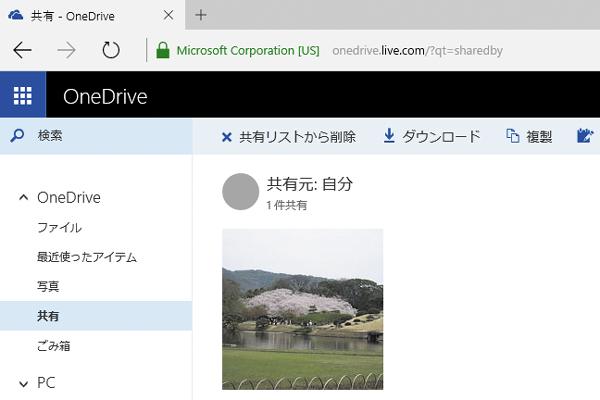 OneDriveで共有中のファイルを確認する方法