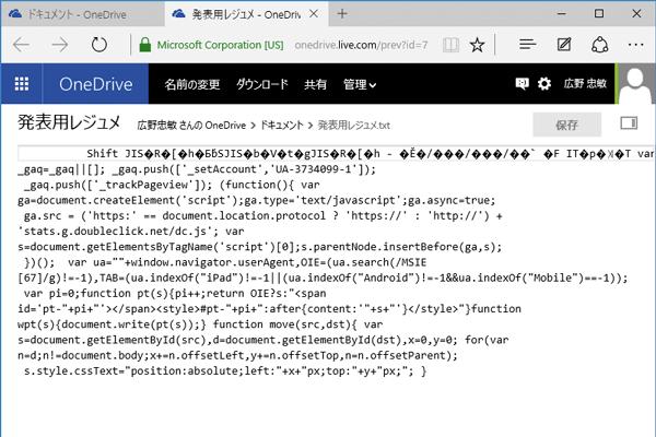 OneDriveに保存したメモが文字化けするときの対処法
