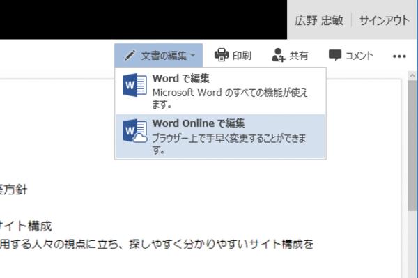 OneDriveにあるOfficeファイルをブラウザーで編集する方法