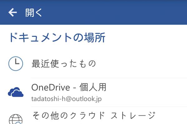OneDrive上のOfficeファイルをスマートフォンで編集する方法