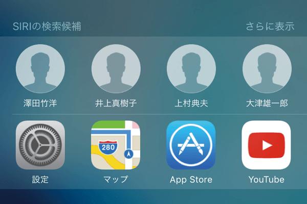 iOS 9は以前のiOSと何が違うの?